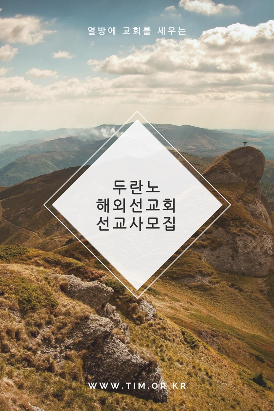 2017년 두란노해외선교회(TIM) 선교사 모집
