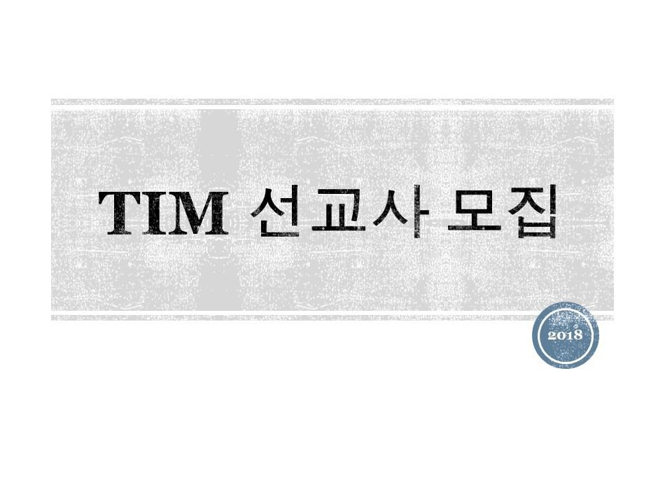 2018년 TIM 하반기 단기선교사(TP33기) 모집