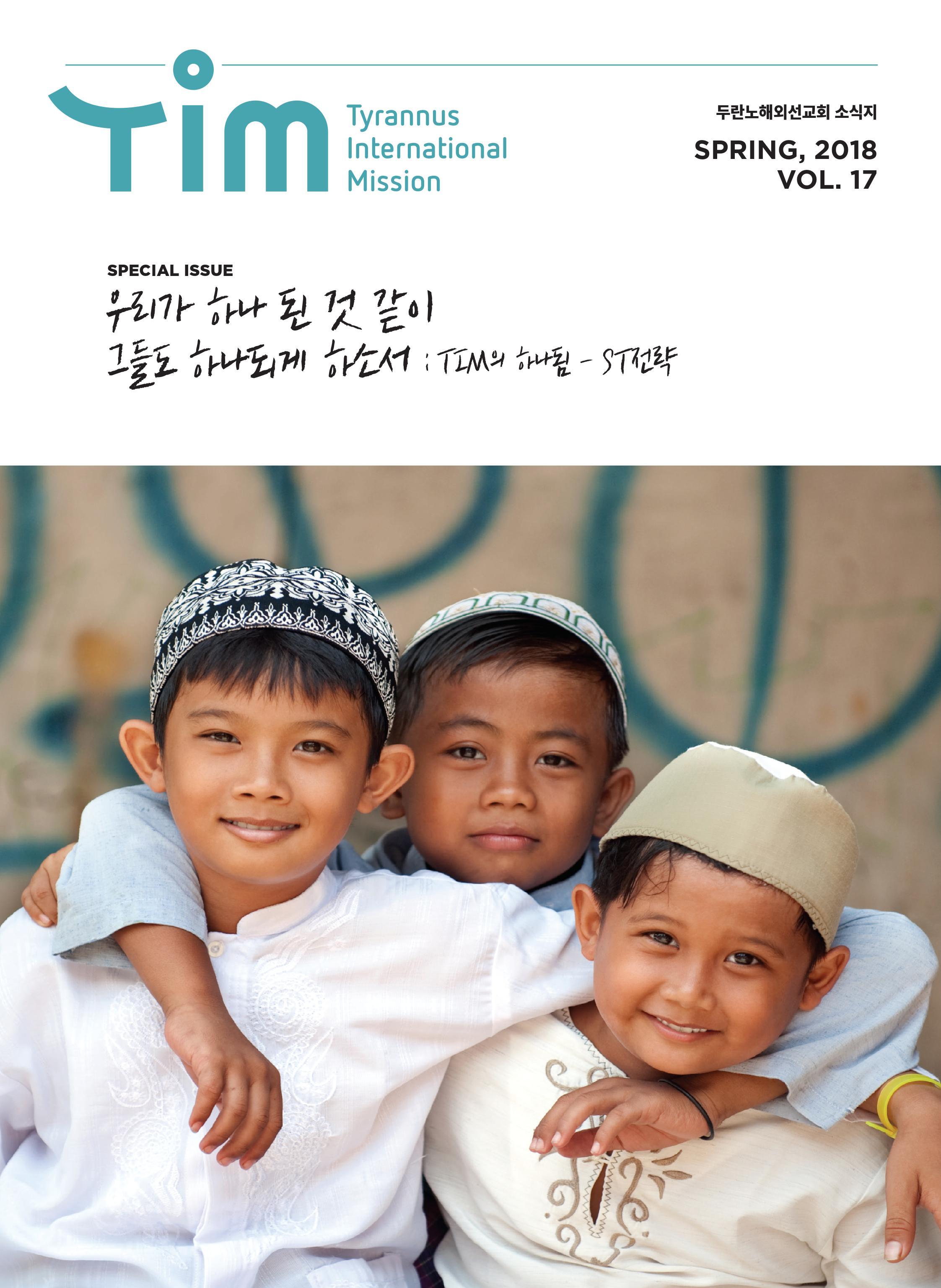 TIM 소식지 vol.17